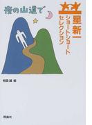 夜の山道で (星新一ショートショートセレクション)