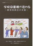 学校図書館が変わる 教育委員会の支援 (図書館ブックレット)