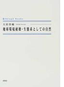 地球環境破壊・生態系としての自然 (Shinpū books)