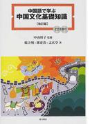 中国語で学ぶ中国文化基礎知識 改訂版