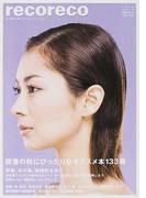 レコレコ Vol.3(2002/10−11) 読書の秋にぴったりなオススメ本133冊