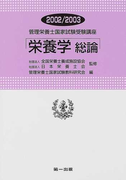 栄養学 '02〜'03総論 (管理栄養士国家試験受験講座)
