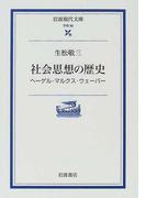 社会思想の歴史 ヘーゲル・マルクス・ウェーバー (岩波現代文庫 学術)(岩波現代文庫)
