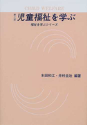 児童福祉を学ぶ 児童の権利擁護の視点から 第3版 (福祉を学ぶシリーズ)