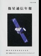 衛星通信年報 平成14年版