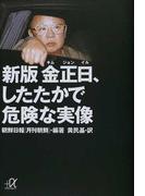 金正日、したたかで危険な実像 新版 (講談社+α文庫)(講談社+α文庫)