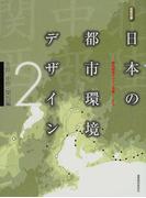 日本の都市環境デザイン 2 北陸・中部・関西編 (造景双書)(造景双書)
