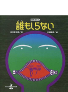 誰もしらない (現代日本童謡詩全集)