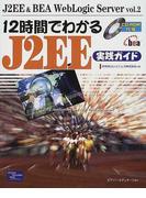 12時間でわかるJ2EE実践ガイド (J2EE&BEA WebLogic Server)