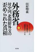 """外務省対中国、北朝鮮外交の歪められた真相 「チャイナ・スクール」に見る驚愕の""""贖罪外交""""三十年"""