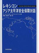 レキシコン・アジア太平洋安全保障対話