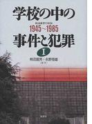 学校の中の事件と犯罪 シリーズ 1 1945〜1985 (戦後教育の検証)