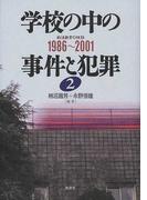 学校の中の事件と犯罪 シリーズ 2 1986〜2001 (戦後教育の検証)