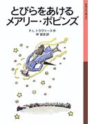 とびらをあけるメアリー・ポピンズ 新版 (岩波少年文庫)(岩波少年文庫)