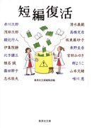 短編復活 (集英社文庫)