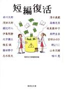 短編復活 (集英社文庫)(集英社文庫)