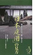 「日本庭園」の見方 歴史がわかる、腑に落ちる (ポケットサライ)