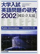 大学入試英語問題の研究 2002国公立大編