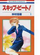 スキップ・ビート!(花とゆめCOMICS) 40巻セット(花とゆめコミックス)