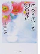恋人をみつける80の方法 (角川文庫)(角川文庫)