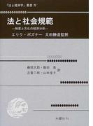 法と社会規範 制度と文化の経済分析 (「法と経済学」叢書)