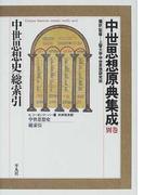 中世思想原典集成 別巻 中世思想史