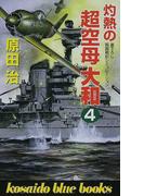 灼熱の超空母大和 4 (Kosaido blue books)