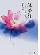 法華経 真理・生命・実践 (中公文庫 BIBLIO)(中公文庫)