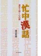 忙中漢話 漢字で開く心の扉