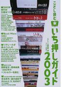 ことし読む本いち押しガイド 2003 (リテレール別冊)