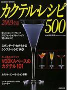 カクテル・レシピ500 2003年版 (Seibido mook)