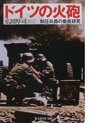 ドイツの火砲 制圧兵器の徹底研究 (光人社NF文庫)(光人社NF文庫)