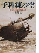 予科練の空 かかる同期の桜ありき (光人社NF文庫)(光人社NF文庫)
