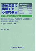 身体疾患に影響する心理的要因 より有効なヘルスケアのために