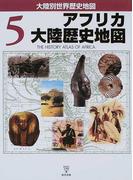 大陸別世界歴史地図 5 アフリカ大陸歴史地図