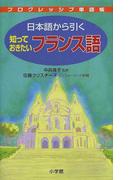 日本語から引く知っておきたいフランス語 (プログレッシブ単語帳)