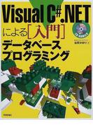 Visual C#.NETによる入門データベースプログラミング