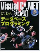 Visual C#.NETによる実践データベースプログラミング