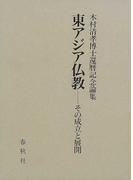 東アジア仏教−−その成立と展開 木村清孝博士還暦記念論集