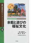 余暇と遊びの福祉文化 (実践・福祉文化シリーズ)