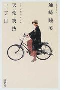 天使突抜一丁目 着物と自転車と