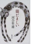 猫だましい (新潮文庫)(新潮文庫)
