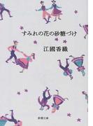 すみれの花の砂糖づけ (新潮文庫)(新潮文庫)
