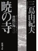 暁の寺 改版 (新潮文庫 豊饒の海)(新潮文庫)