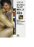 ギャラリーフェイク(小学館文庫) 23巻セット(小学館文庫)