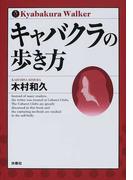 キャバクラの歩き方 (SPA! books)(SPA!BOOKS)