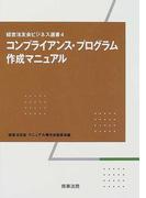 コンプライアンス・プログラム作成マニュアル (経営法友会ビジネス選書)