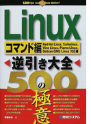 Linux逆引き大全500の極意 コマンド編