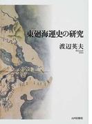 東廻海運史の研究