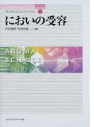 においの受容 (アロマサイエンスシリーズ21)